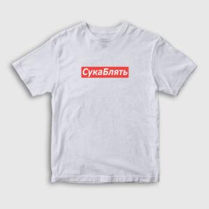 Cyka Blyat Çocuk Tişört beyaz